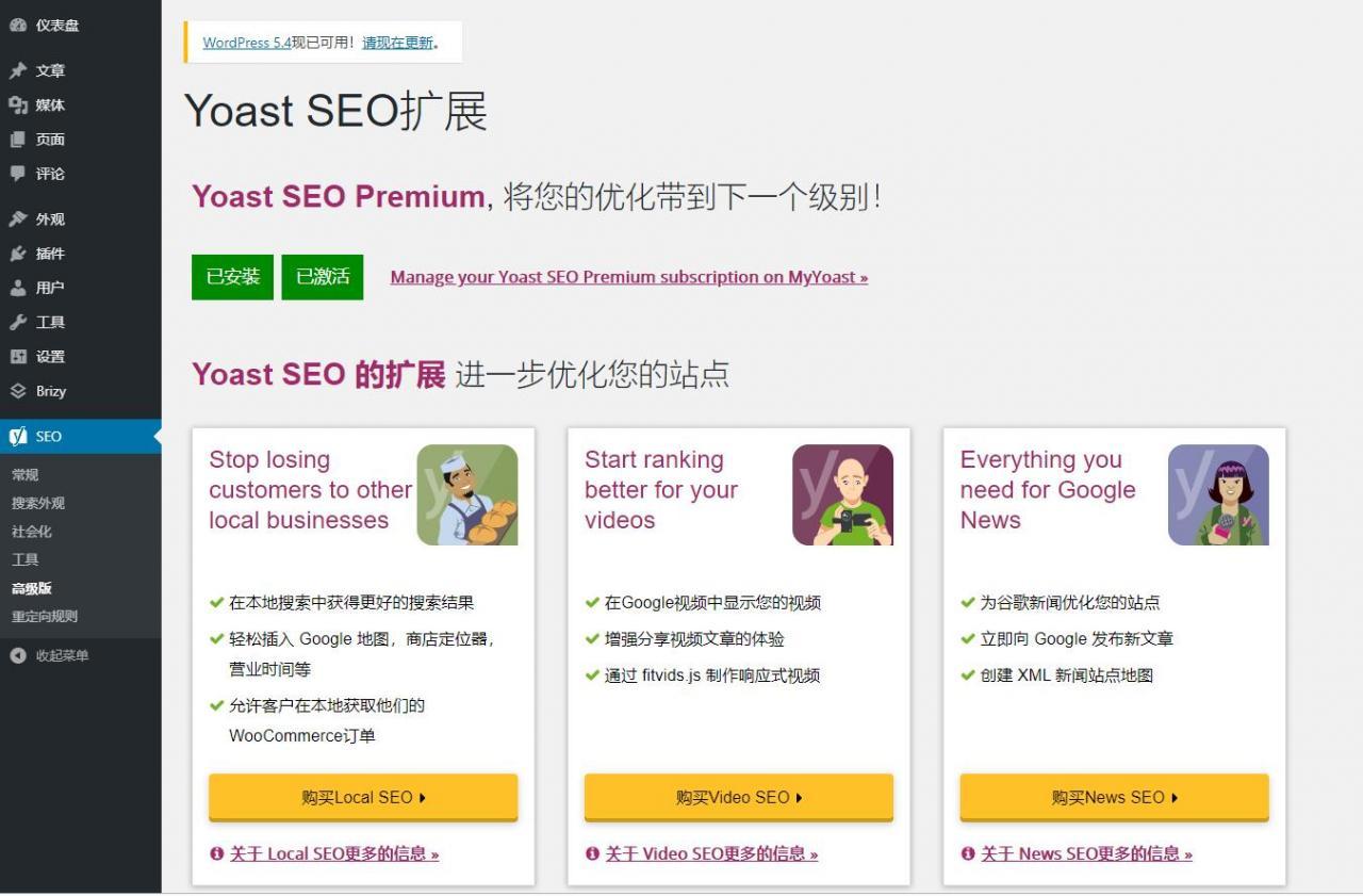 wordpress优化插件 – Yoast SEO Premium v14.8搜索优化wordpress SEO排名插件汉化版