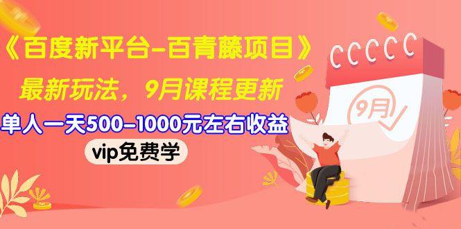 2020最新《百度新平台-百青藤项目》单人一天赚500-1000元左右