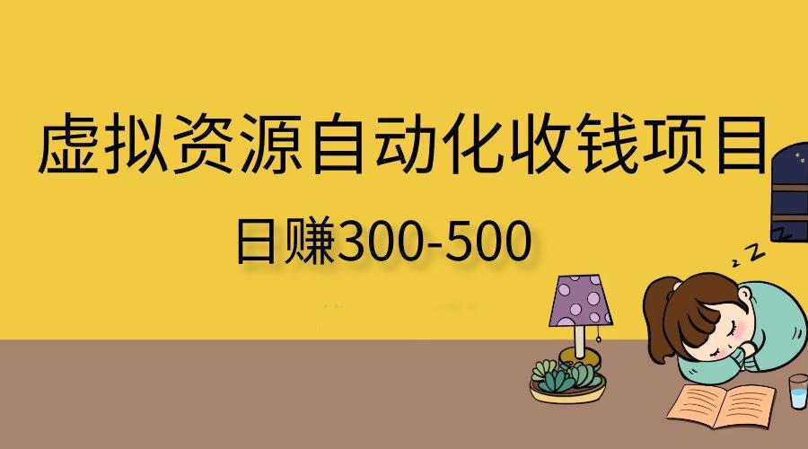 虚拟资源自动化收钱项目:0成本,纯利润,每天2小时 日赚300-500+