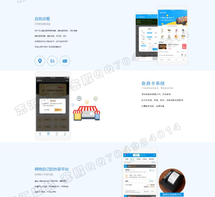 志汇-叮咚超级外卖餐饮小程序V6.5.1+跑腿小程序+点餐素材