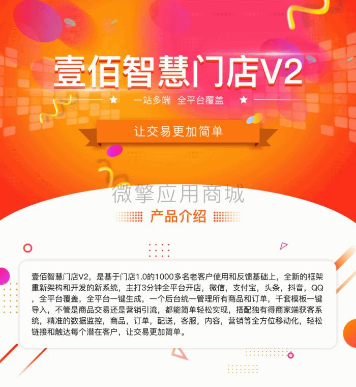 壹佰智慧门店V2小程序_v1.1.2 原版 + 微信公众号/H5/企业微信等48个插件