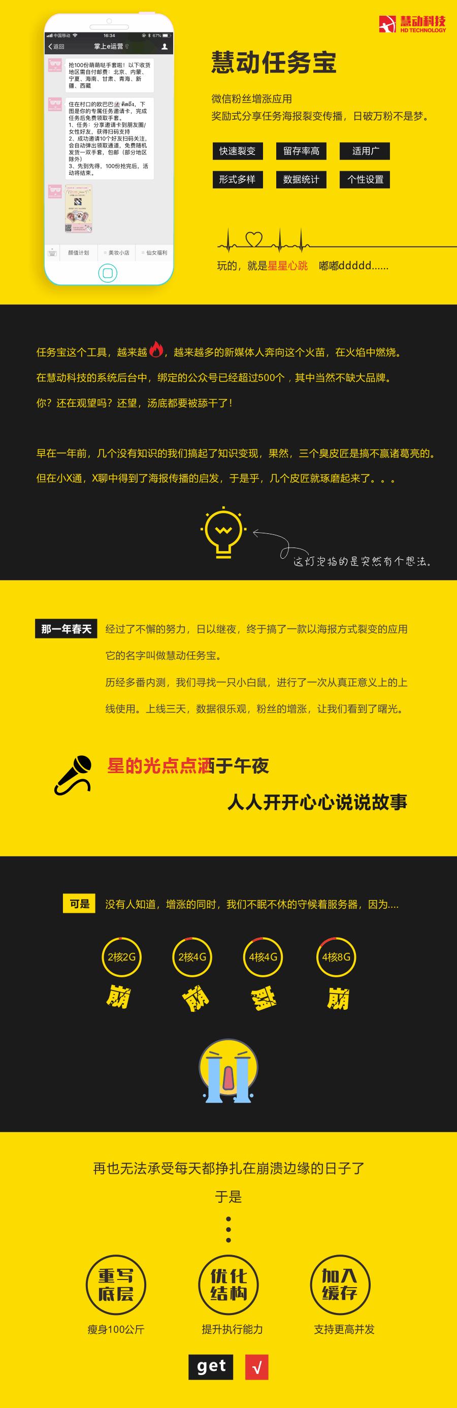 【公众号应用】修复版慧动矩阵任务宝V2.2.7完整安装包