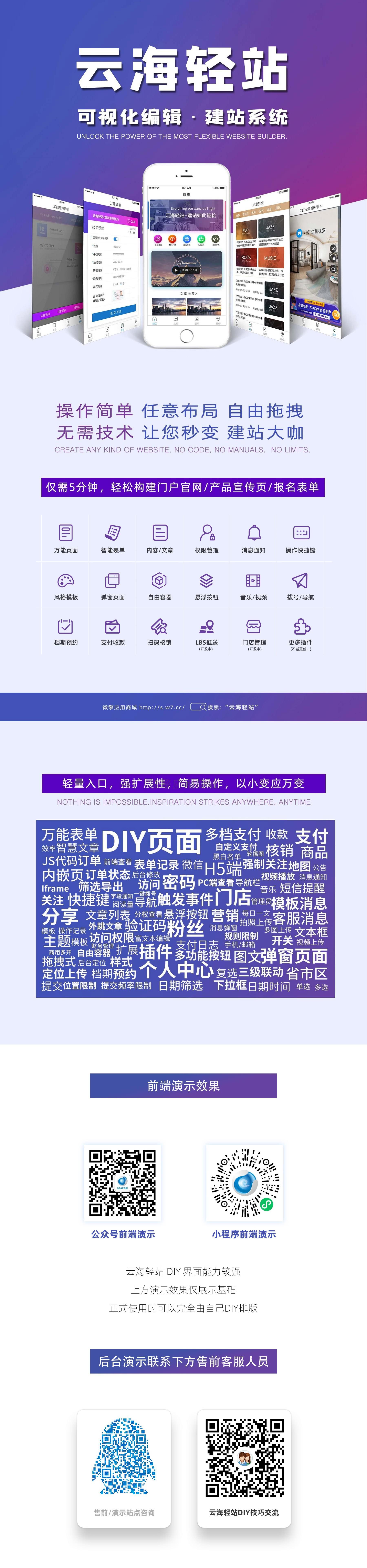 【公众号源码】云海轻站v1.7.7版本(修复上一版本分享链接及链接相关BUG问题)-闲人源码