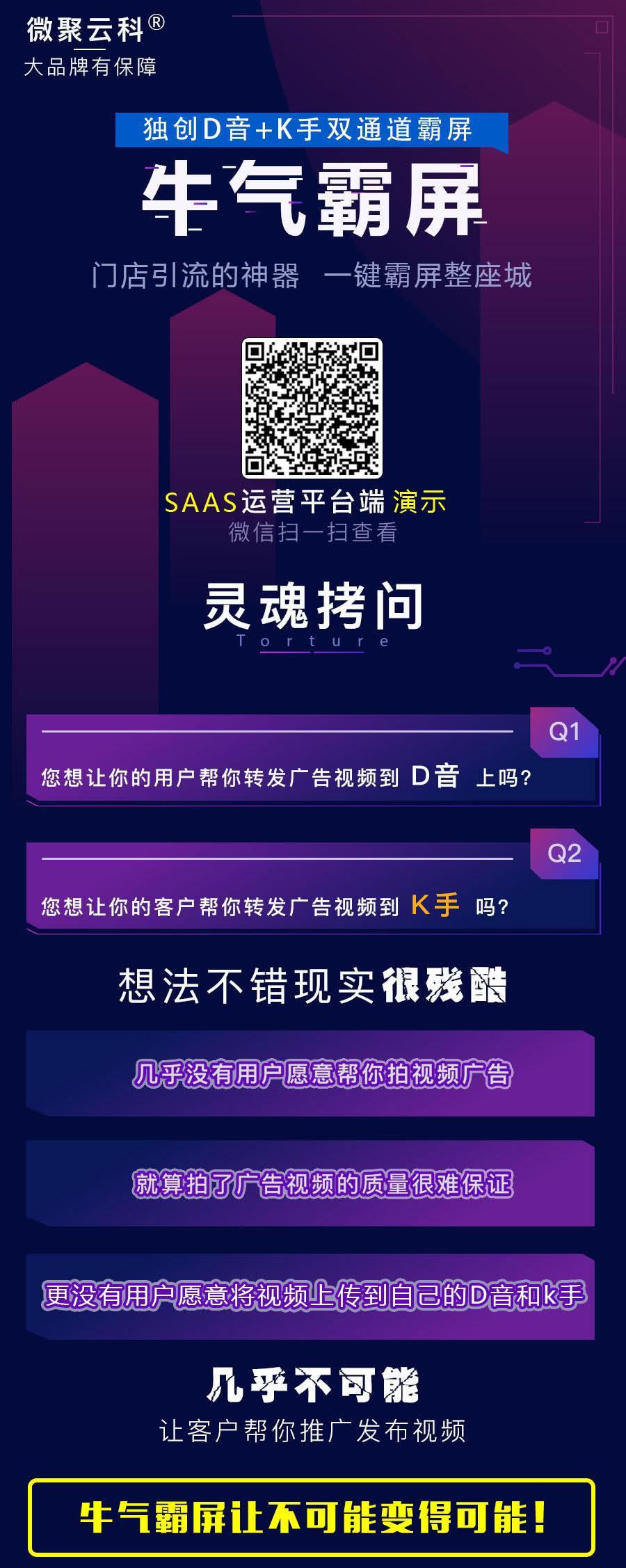 【公众号源码】牛气霸屏3.0.5 – 多开SAAS平台版 (修复抖音数据统计)-闲人源码