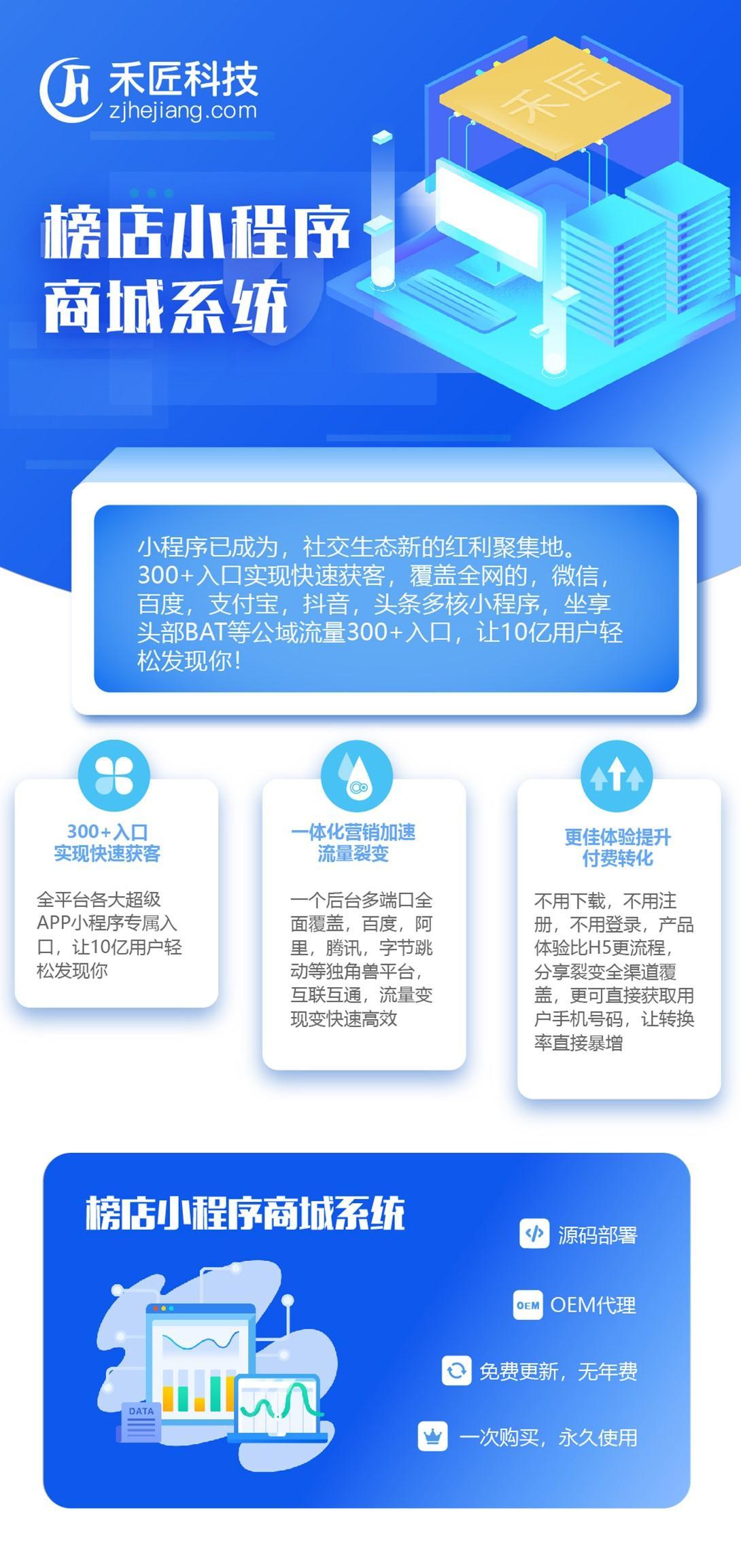 【小程序源码】禾匠榜店商城V4.4.24版本(全插件带在线更新)-闲人源码