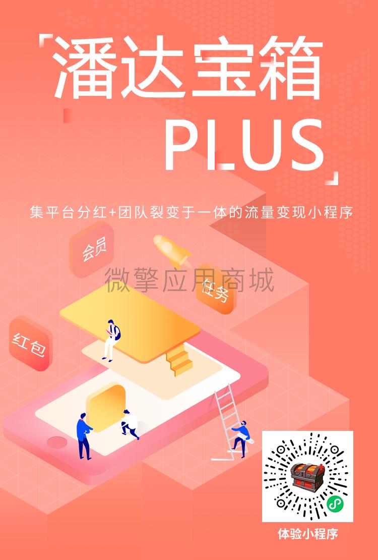 """【小程序源码】潘达宝箱plus1.1.2版本(新增提现任务条件:""""连续签到"""")-闲人源码"""