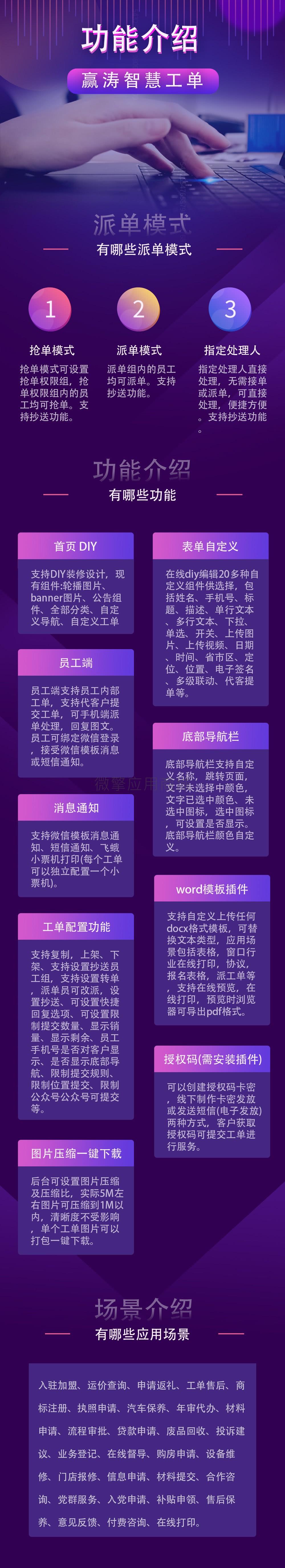 【公众号源码】赢涛智慧工单1.6.7版本(修复部分异常)-闲人源码