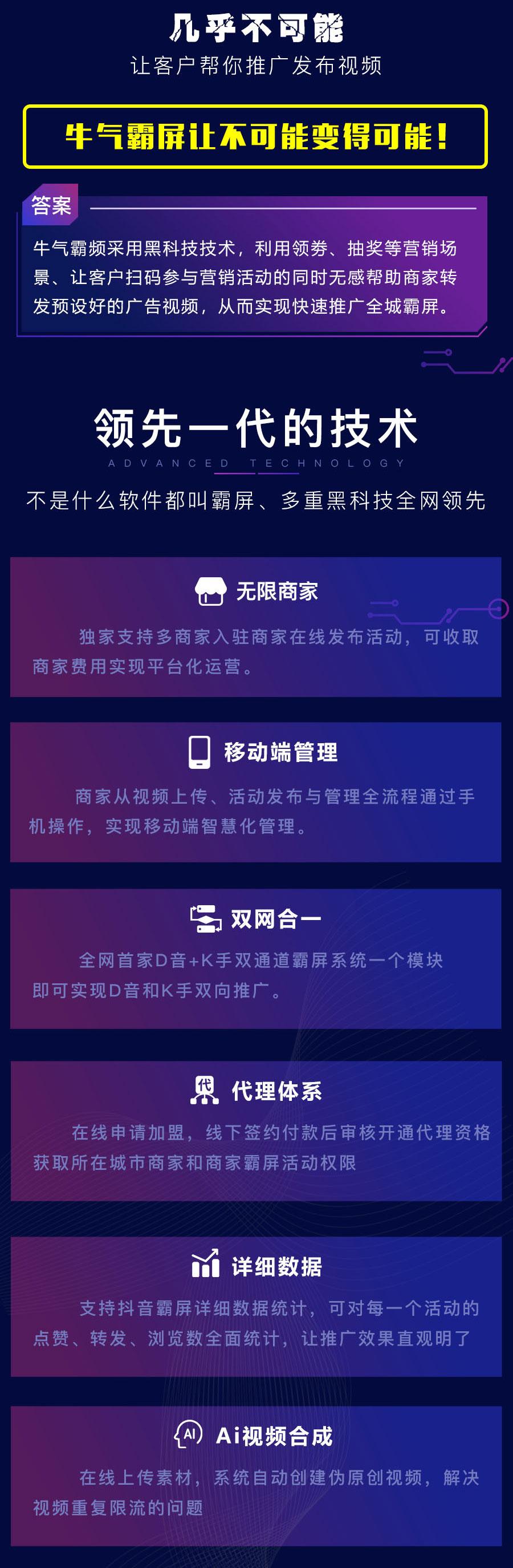 【更新】牛气霸屏3.3.1 补丁版本