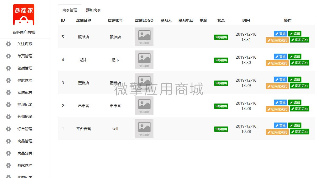 【公众号源码】新多商户商城v1.1.30商业无限多开版(优化积分兑换商品时微信和余额支付不显示)-闲人源码