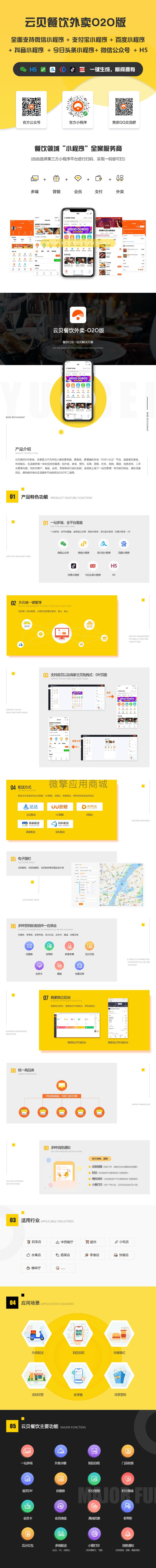 云贝餐饮外卖O2O小程序公众号1.8.6+商家端【优化】云贝配送对接
