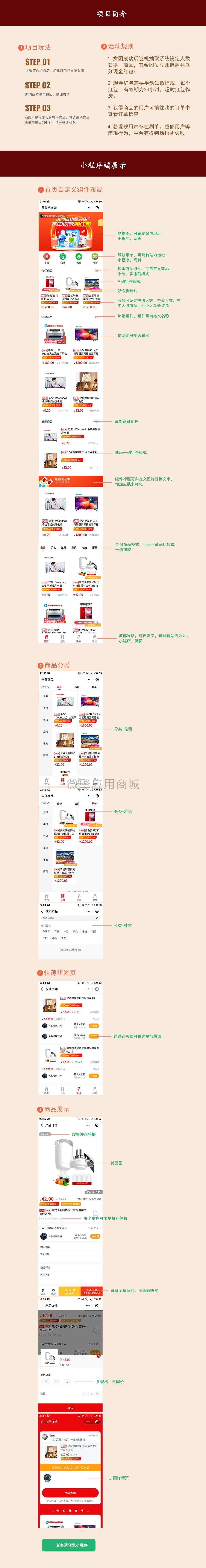 薅羊毛拼团商城v2.1.6 新增到店自提功能