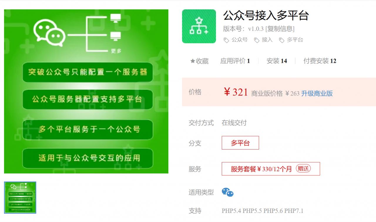 【公众号源码】公众号接入多平台v1.0.3版本(兼容普通订阅号也能使用)-闲人源码