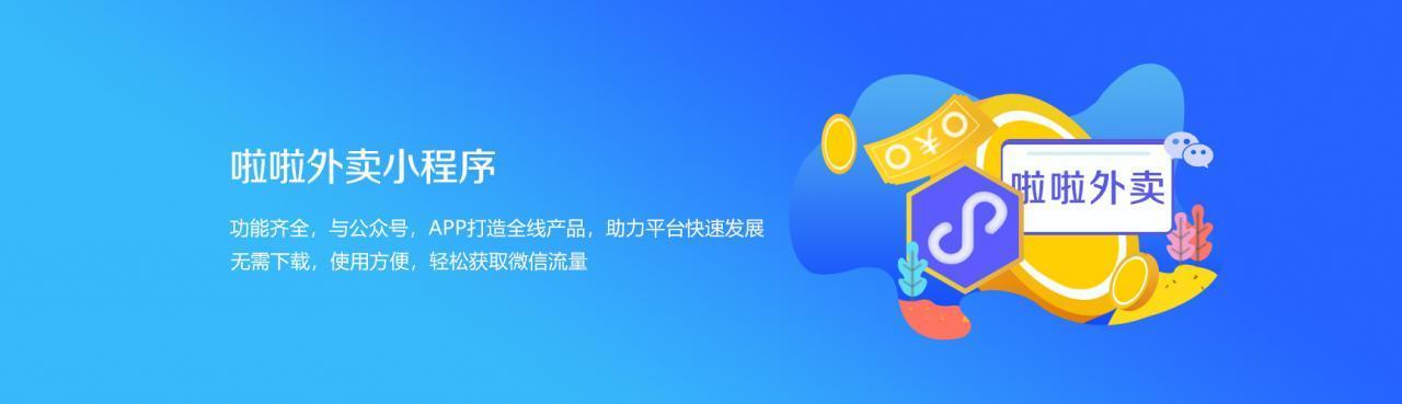 【小程序源码】啦啦外卖外送 V41.1.0 独立版(修复小程序商户活动未显示出来的问题)-闲人源码