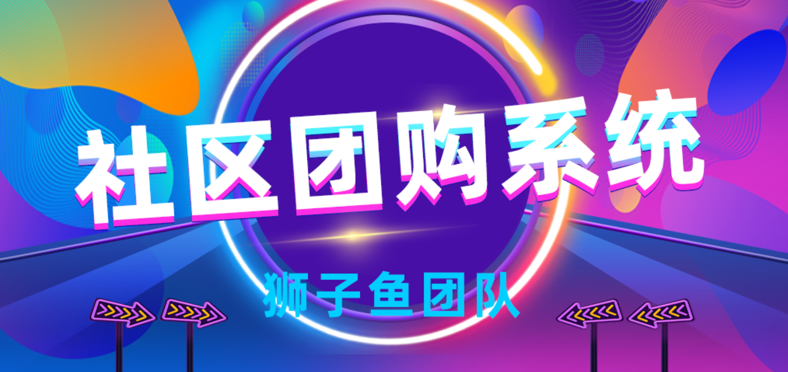 【小程序源码】独立版狮子鱼16.7.0版本(新增小程序交易组件)-闲人源码
