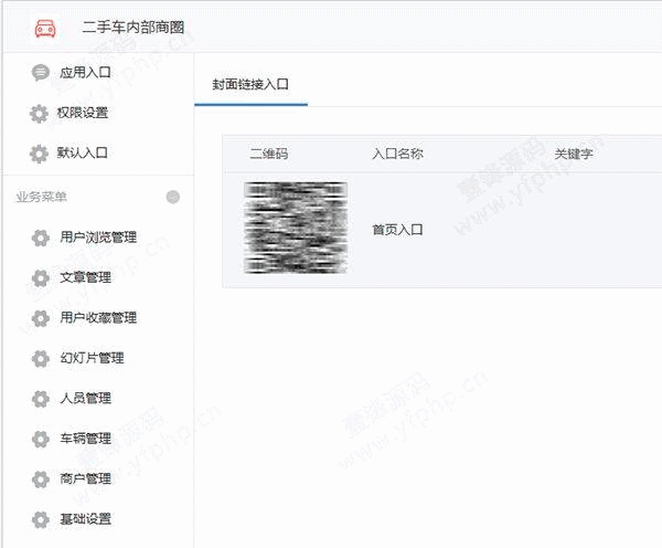 【公众号源码】二手车内部商圈 v1.0.2版本(车商加盟管理,车辆管理,支持车辆单独二维码分享)-闲人源码