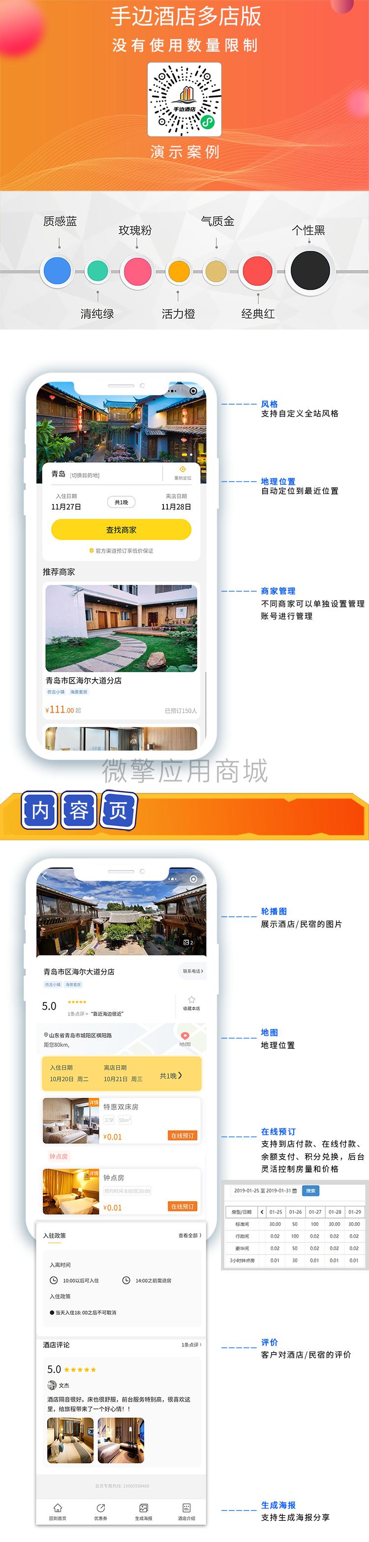 手边酒店多商户版1.0.28 首页列表增加了剩余房量的功能