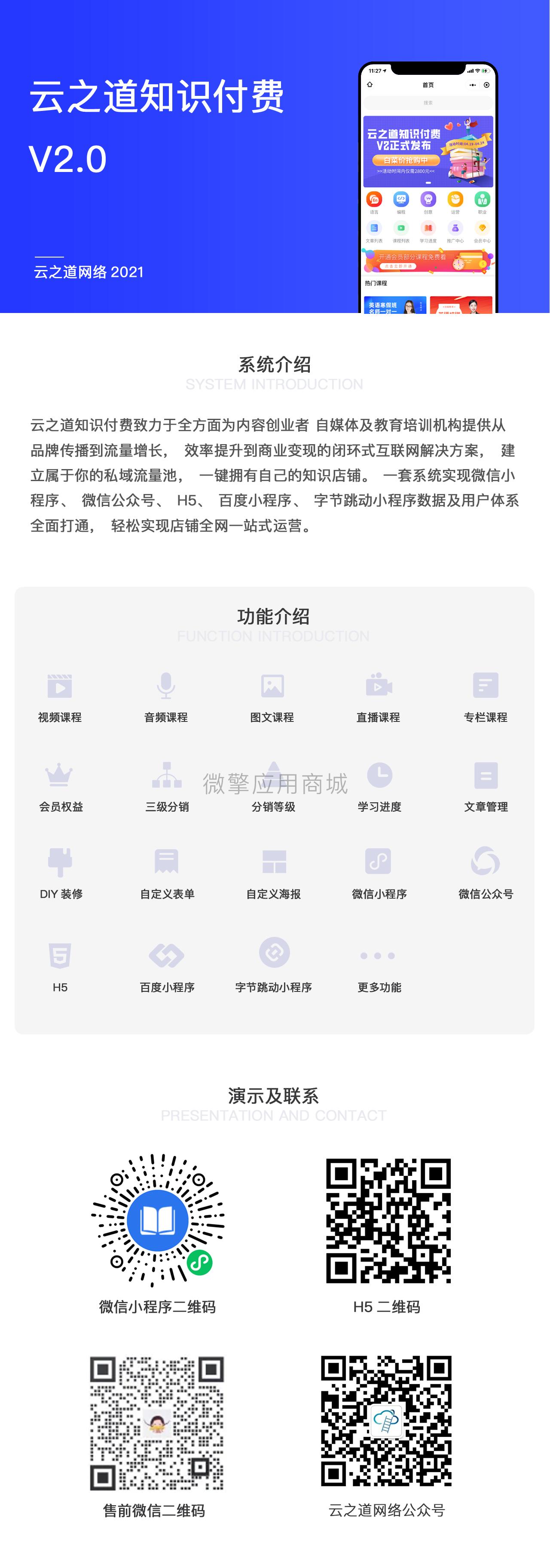 云之道知识付费V2独立线传版2.4.9新增后台支持删除用户